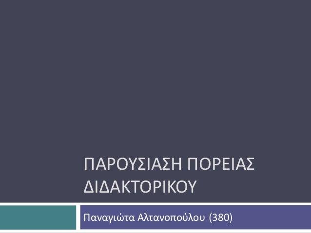 ΠΑΡΟΥΣΙΑΣΗ ΠΟΡΕΙΑΣ ΔΙΔΑΚΤΟΡΙΚΟΥ Παναγιώτα Αλτανοπούλου (380)