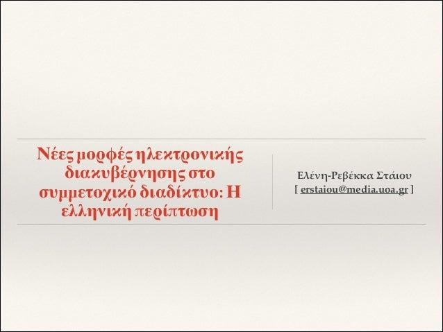 Νέες μορφές ηλεκτρονικής διακυβέρνησης στο συμμετοχικό διαδίκτυο: Η ελληνική περίπτωση Ελένη-Ρεβέκκα Στάιου1 [ erstaiou@me...