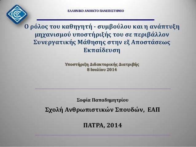 Ο ρόλος του καθηγητή - συμβούλου και η ανάπτυξη μηχανισμού υποστήριξής του σε περιβάλλον Συνεργατικής Μάθησης στην εξ Αποσ...