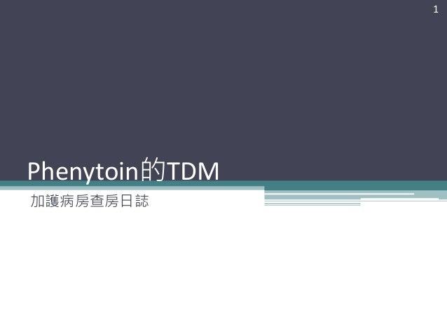Phenytoin的TDM 加護病房查房日誌 1
