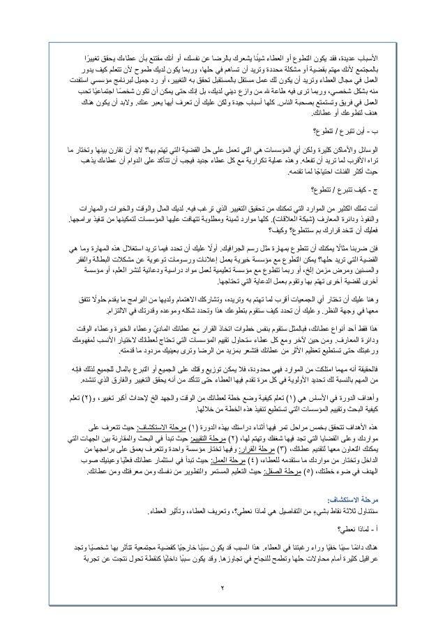 Philanthropy volunteerism giving_skills_(arabic)_1of6 Slide 2
