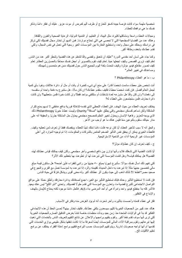 Philanthropy volunteerism giving_skills_(arabic)_1of6 Slide 3