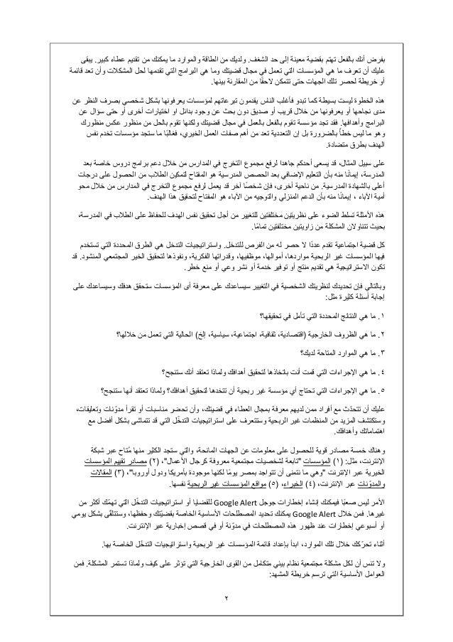 Philanthropy volunteerism giving_skills_(arabic)_2of6 Slide 2