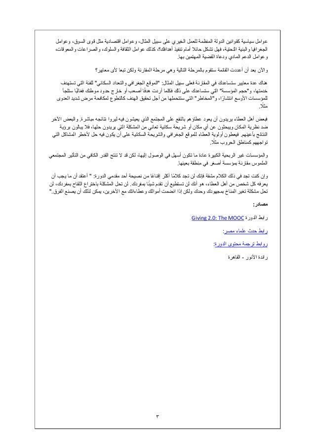 Philanthropy volunteerism giving_skills_(arabic)_2of6 Slide 3