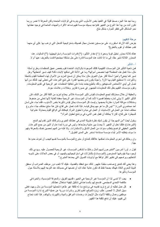 Philanthropy volunteerism giving_skills_(arabic)_3of6 Slide 2