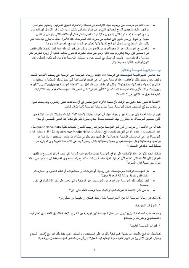 Philanthropy volunteerism giving_skills_(arabic)_3of6 Slide 3