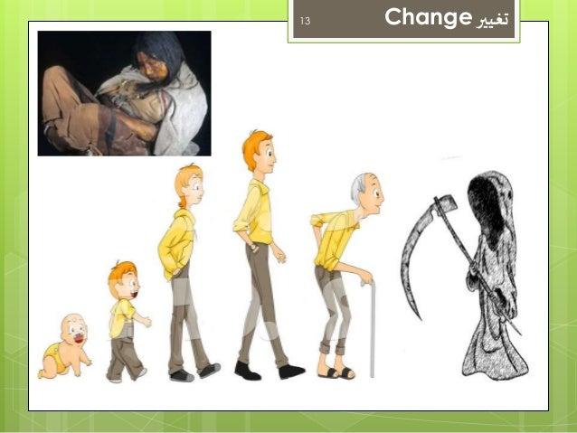 13 Change تغيير