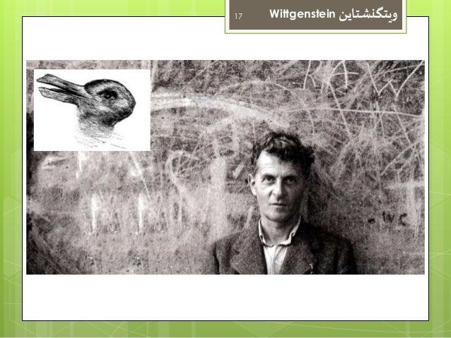 17 Wittgenstein ويتگنشتاين