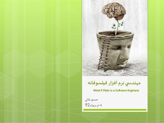 مهندس ي نرم افزار فيلسوفانه  What if Plato is a Software Engineer  حسين فاني  4 ام ديماه 92