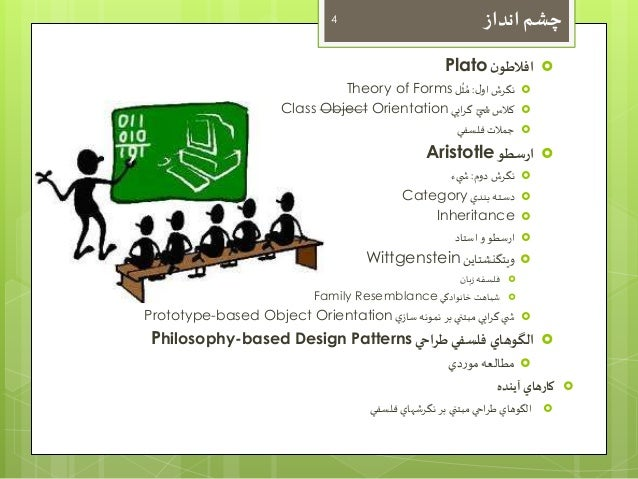 چشم انداز 4  Plato افلاطون   ُ  Theory of Forms مُث  نگرش اول : ل   Class Object Orientation کلاس ش ي گرايي   جملات فلس...