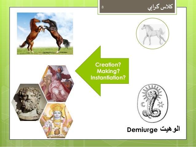 کلاس گرايي 8  Demiurge الوهيت  Creation?  Making?  Instantiation?