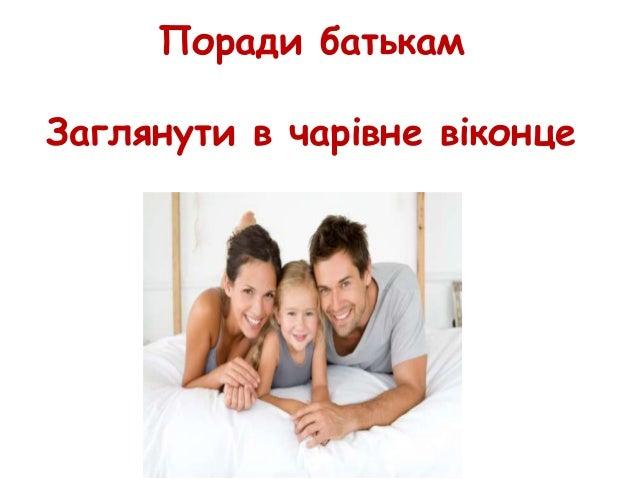 Поради батькам Заглянути в чарівне віконце