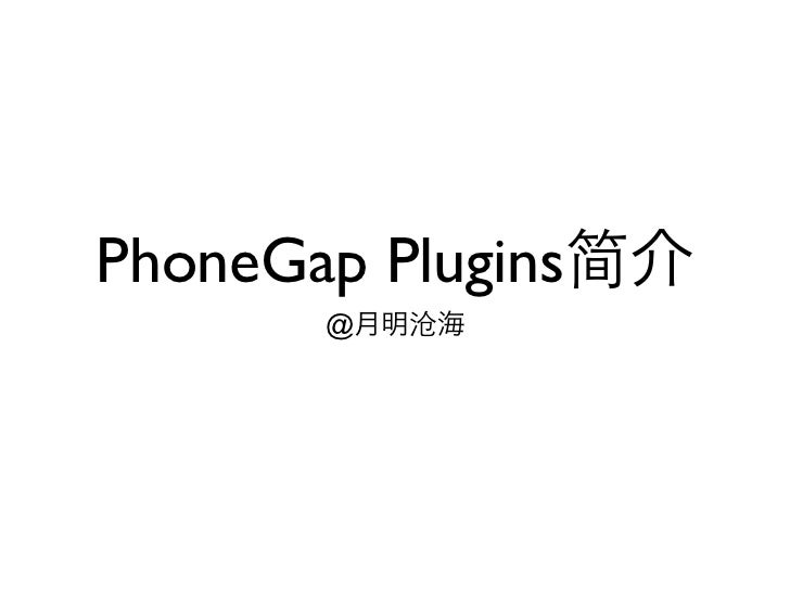 PhoneGap Plugins简       @   沧