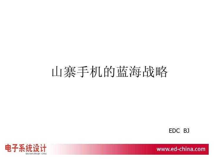 山寨手机的蓝海战略 EDC  BJ