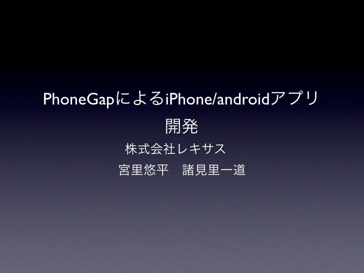 PhoneGap   iPhone/android