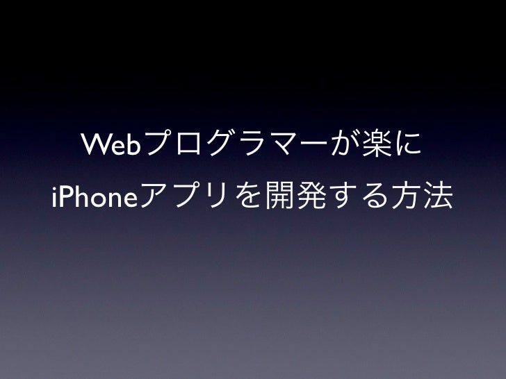Web iPhone