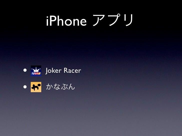 webプログラマが楽にiPhoneアプリを開発する方法 Slide 3