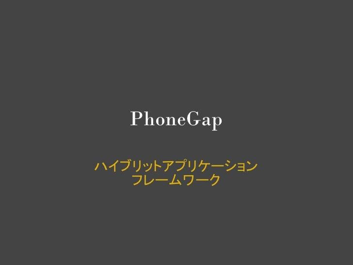 PhoneGapハイブリットアプリケーション   フレームワーク