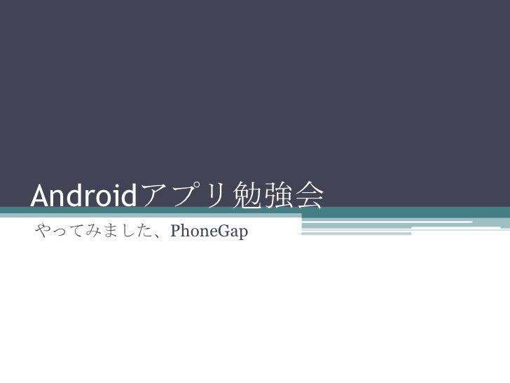Androidアプリ勉強会やってみました、PhoneGap