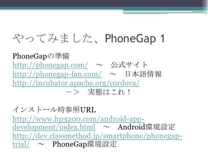 Phone gap introduce Slide 2