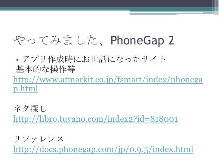 Phone gap introduce Slide 3