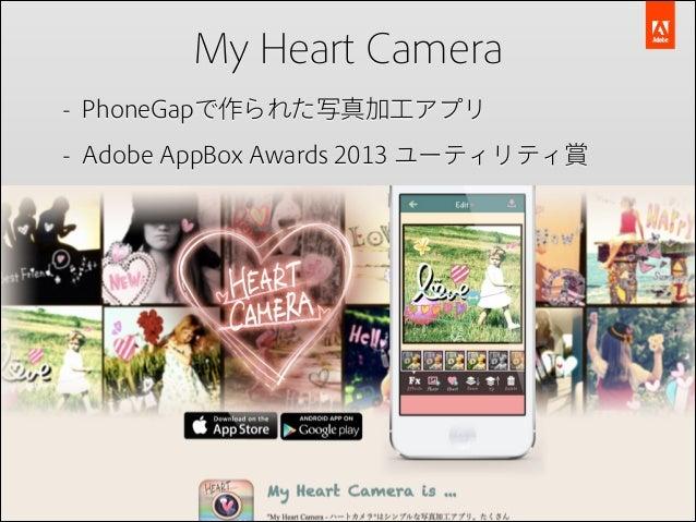 My Heart Camera - PhoneGapで作られた写真加工アプリ - Adobe AppBox Awards 2013 ユーティリティ賞
