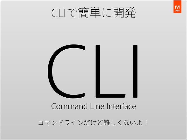 CLIで簡単に開発  CLI Command Line Interface  コマンドラインだけど難しくないよ!