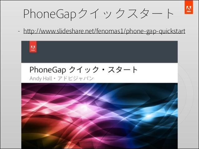 PhoneGapクイックスタート - http://www.slideshare.net/fenomas1/phone-gap-quickstart