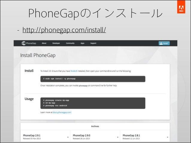 PhoneGapのインストール - http://phonegap.com/install/