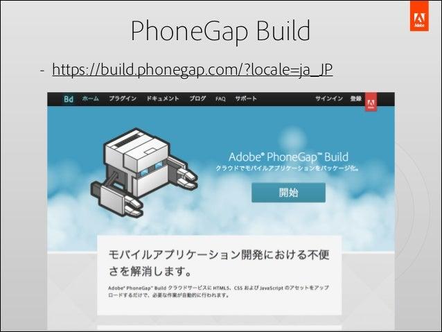 PhoneGap Build - https://build.phonegap.com/?locale=ja_JP