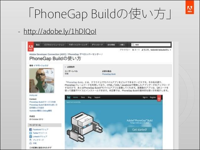 「PhoneGap Buildの使い方」 - http://adobe.ly/1hDlQoI