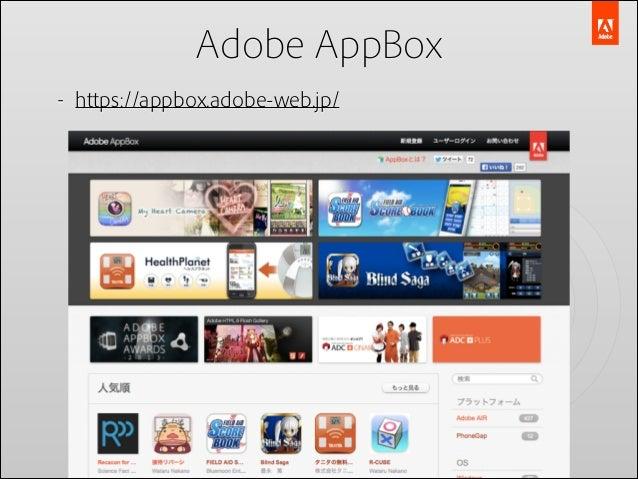 Adobe AppBox - https://appbox.adobe-web.jp/