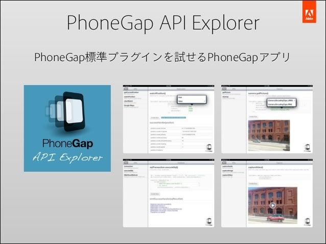 PhoneGap API Explorer PhoneGap標準プラグインを試せるPhoneGapアプリ