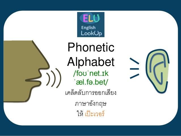 Phonetic Alphabet /foʊˈnet.ɪk ˈæl.fə.bet/ เคล็ดลับการออกเสียง ภาษาอังกฤษ ให้ เป๊ะเวอร์