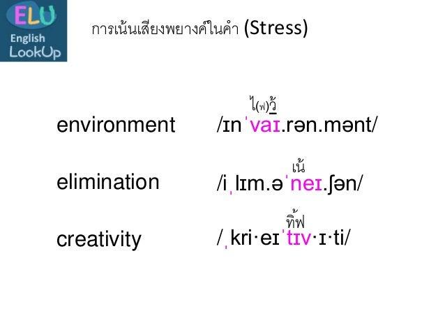 การเน้นเสียงพยางค์ในคา (Stress) environment /ɪnˈvaɪ.rən.mənt/ elimination /iˌlɪm.əˈneɪ.ʃən/ ไ(ฟ)ว้ เน้ creativity /ˌkri·eɪ...