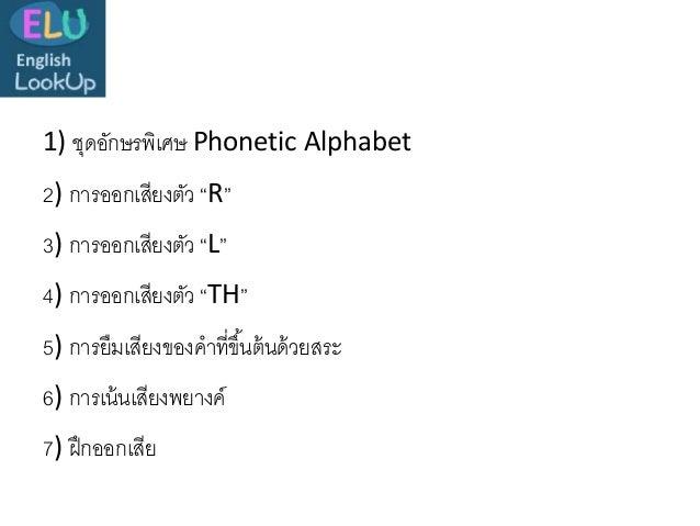"""1) ชุดอักษรพิเศษ Phonetic Alphabet 3) การออกเสียงตัว """"L"""" 2) การออกเสียงตัว """"R"""" 4) การออกเสียงตัว """"TH"""" 5) การยืมเสียงของคาท..."""