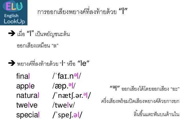 """การออกเสียงพยางค์ที่ลงท้ายด้วย """"l""""  เมื่อ """"l"""" เป็นพยัญชนะต้น  พยางค์ที่ลงท้ายด้วย """"l"""" หรือ """"le"""" final /ˈfaɪ.nəl/ apple /..."""