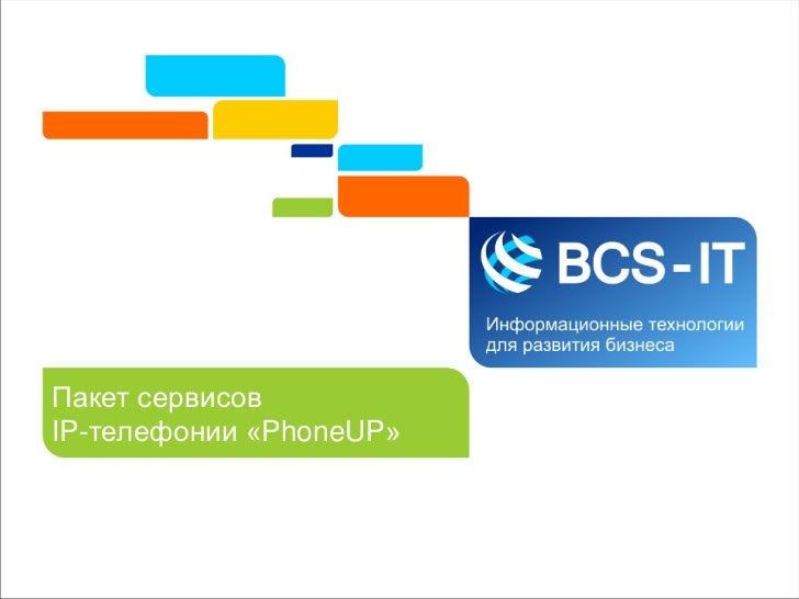 Пакет сервисовIP-телефонии «PhoneUP»