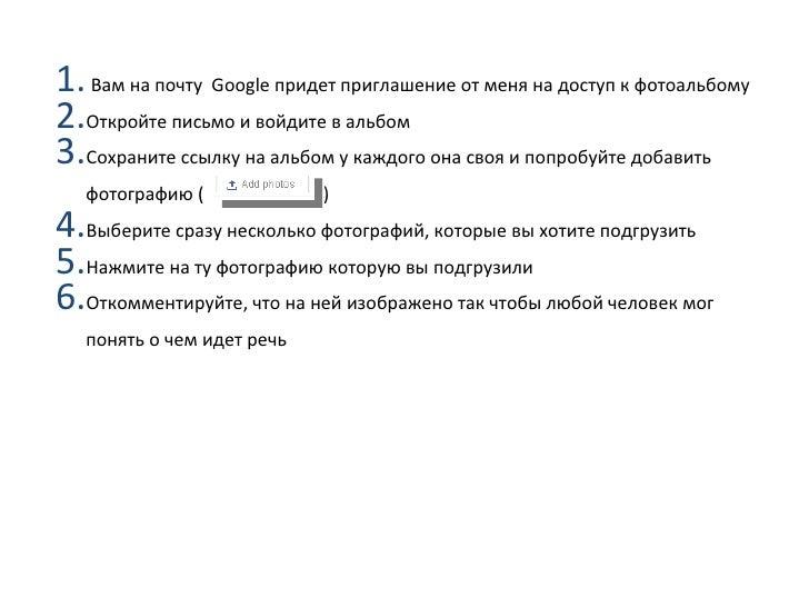 <ul><li>Вам на почту  Google  придет приглашение от меня на доступ к фотоальбому </li></ul><ul><li>Откройте письмо и войди...