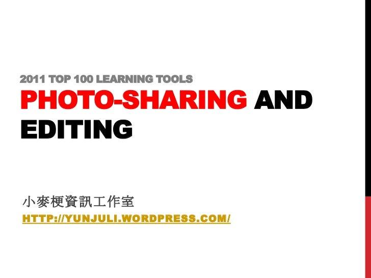 2011 TOP 100 LEARNING TOOLSPHOTO-SHARING ANDEDITING小麥梗資訊工作室HTTP://YUNJULI.WORDPRESS.COM/