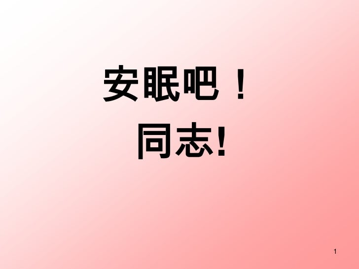 1<br />安眠吧!<br />同志!<br />