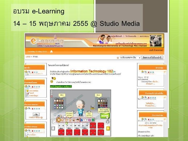 อบรม e-Learning14 – 15 พฤษภาคม 2555 @ Studio Media                       Photo Album                       by STUDIO