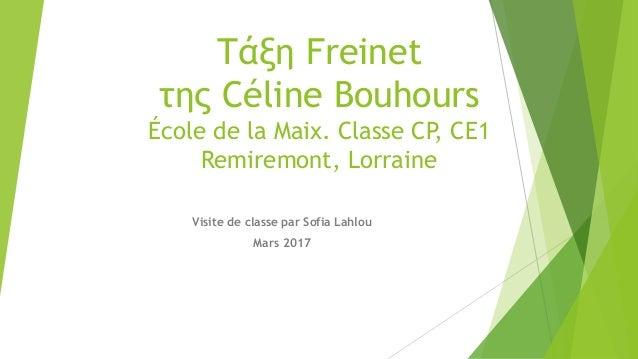 Τάξη Freinet της Céline Bouhours École de la Maix. Classe CP, CE1 Remiremont, Lorraine Visite de classe par Sofia Lahlou M...