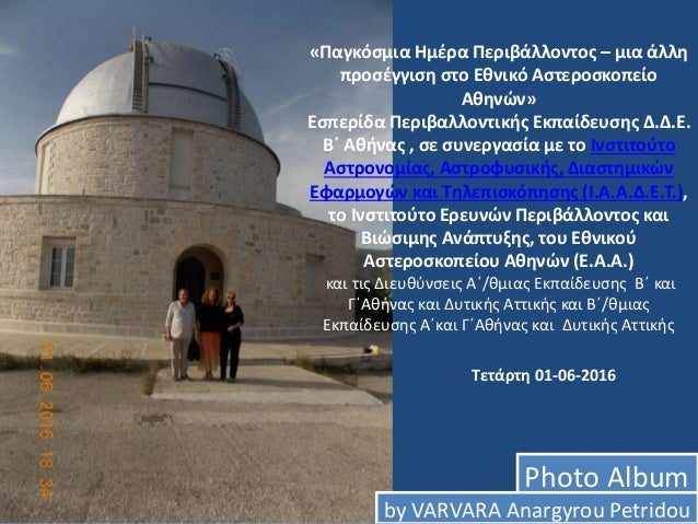 Photo Album by VARVARA Anargyrou Petridou «Παγκόσμια Ημέρα Περιβάλλοντος – μια άλλη προσέγγιση στο Εθνικό Αστεροσκοπείο Αθ...