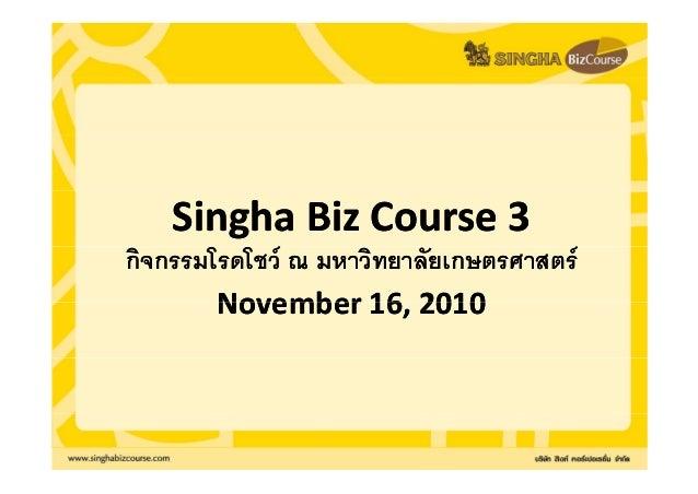 Photo caption sbc3_rs_week2_ku_hu Slide 2