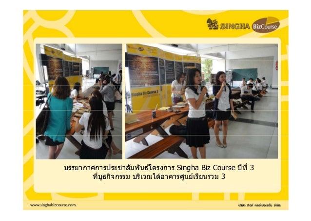 Photo caption sbc3_rs_week2_ku_hu Slide 3
