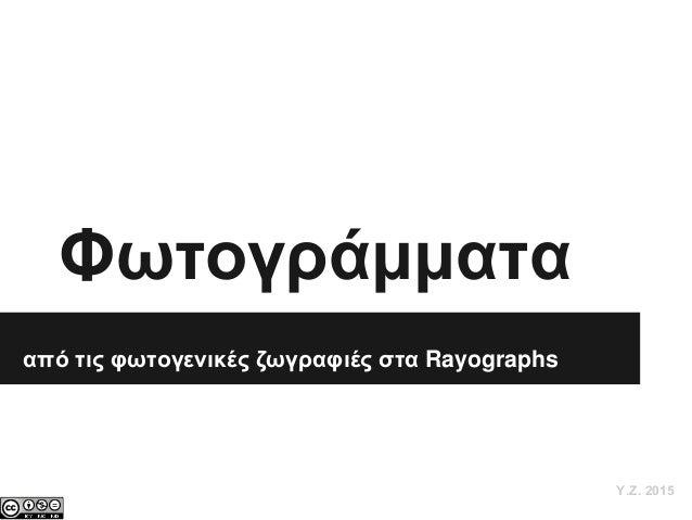 Φωτογράμματα Υ.Ζ. 2015 από τις φωτογενικές ζωγραφιές στα Rayographs