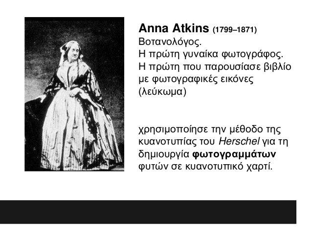 Anna Atkins (1799–1871) Βοτανολόγος. Η πρώτη γυναίκα φωτογράφος. Η πρώτη που παρουσίασε βιβλίο με φωτογραφικές εικόνες (λε...