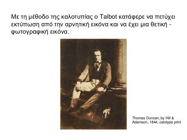 Με τη μέθοδο της καλοτυπίας ο Talbot κατάφερε να πετύχει εκτύπωση από την αρνητική εικόνα και να έχει μια θετική - φωτογρα...
