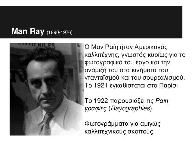 Man Ray (1890-1976) Ο Μαν Ραίη ήταν Αμερικανός καλλιτέχνης, γνωστός κυρίως για το φωτογραφικό του έργο και την ανάμιξή του...